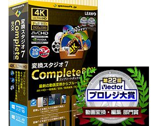 Complete BOX