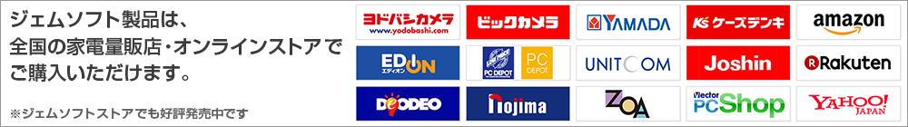 ジェムソフト製品は、全国の家電量販店・オンラインストアでご購入いただけます。