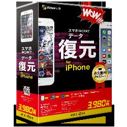 スマホWOW!!! データ復元 for iPhone