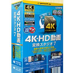 4K・HD動画 変換スタジオ7