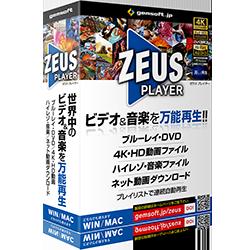 ZEUS PLAYER ~ブルーレイ・DVD・4Kビデオ・ハイレゾ音源再生