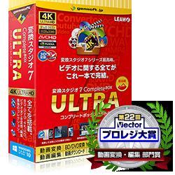 変換スタジオ7 Complete BOX ULTRA