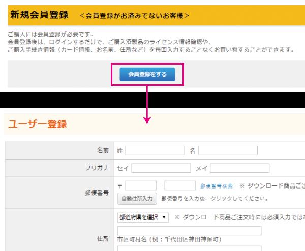 スマホWOW 登録,ユーザー登録 情報入力