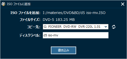 isoをディスクにコピー