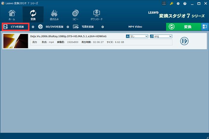 変換スタジオ7シリーズ AVCHD動画変換 動画追加
