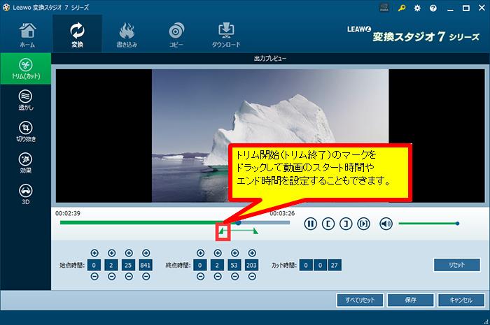 変換スタジオ7 動画変換 動画トリム,動画を短く編集