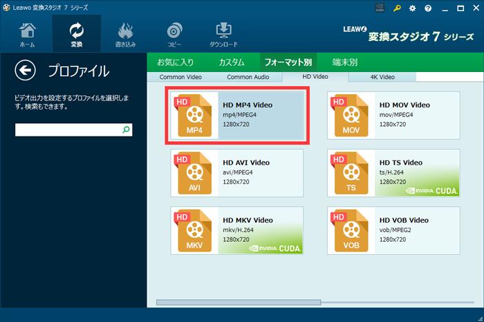 変換スタジオ7シリーズ AVCHD動画変換 HD MP4に変換