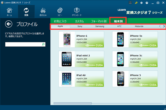 変換スタジオ7シリーズ AVCHD画変換 iphone