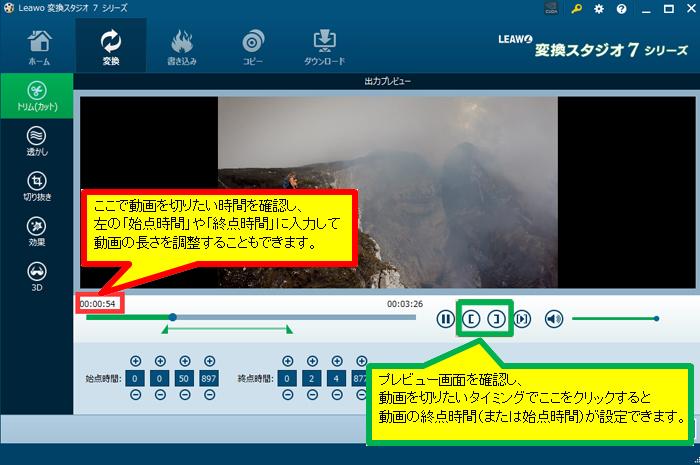 変換スタジオ7 動画変換 保存したい部分をカット,動画を短く編集