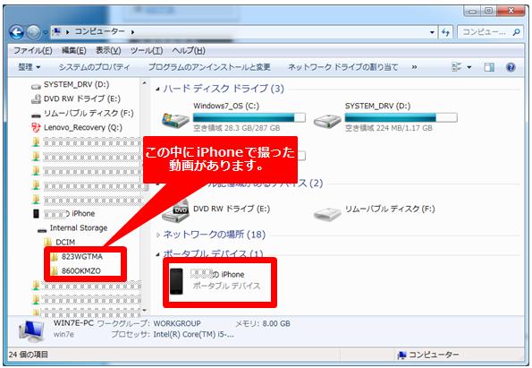 iphone動画ファイル