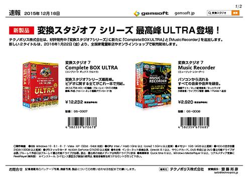 速報_変換スタジオシリーズ7_Complete_BOX_ULTRA・Music_Recorder_登場 2015年12月18日