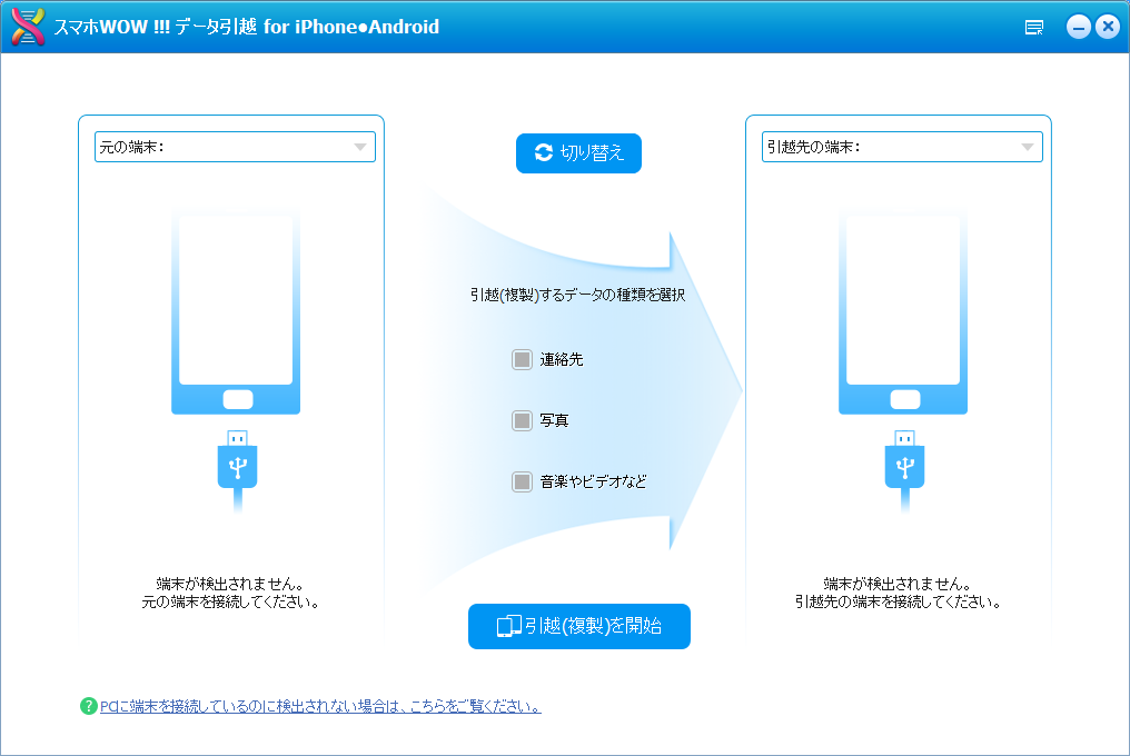 データ引越 for iPhone Android-main