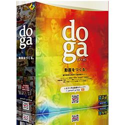 doga 創作意欲を刺激する動画作成ソフト ドーガ