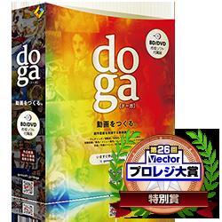doga BD・DVD作成ソフト付属版
