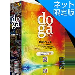 doga ~写真・ビデオから動画創作 エントリーモデル