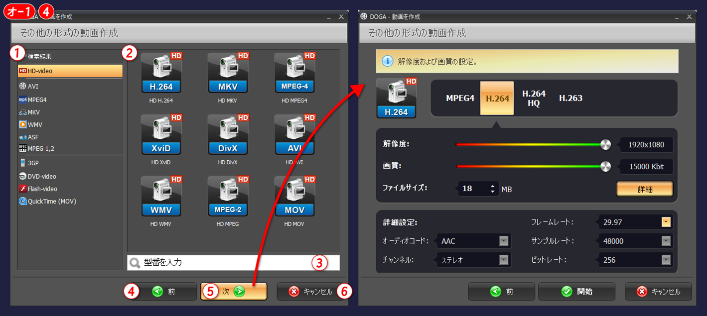 gemsoft doga その他の形式 HD動画、avi, mpeg4, mkv, wmv, asf, mpeg1,2, 3gp, dvd, flash, mov.など