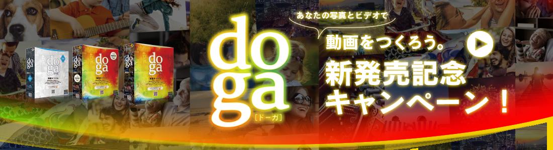 doga_campaign_banner