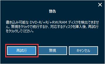 ディスクコピー 書き込み可能のDVDディスクを挿入