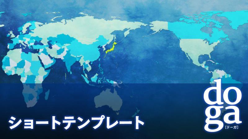doga ショートテンプレート~飛行機が飛ぶ地図~世界地図編(1)