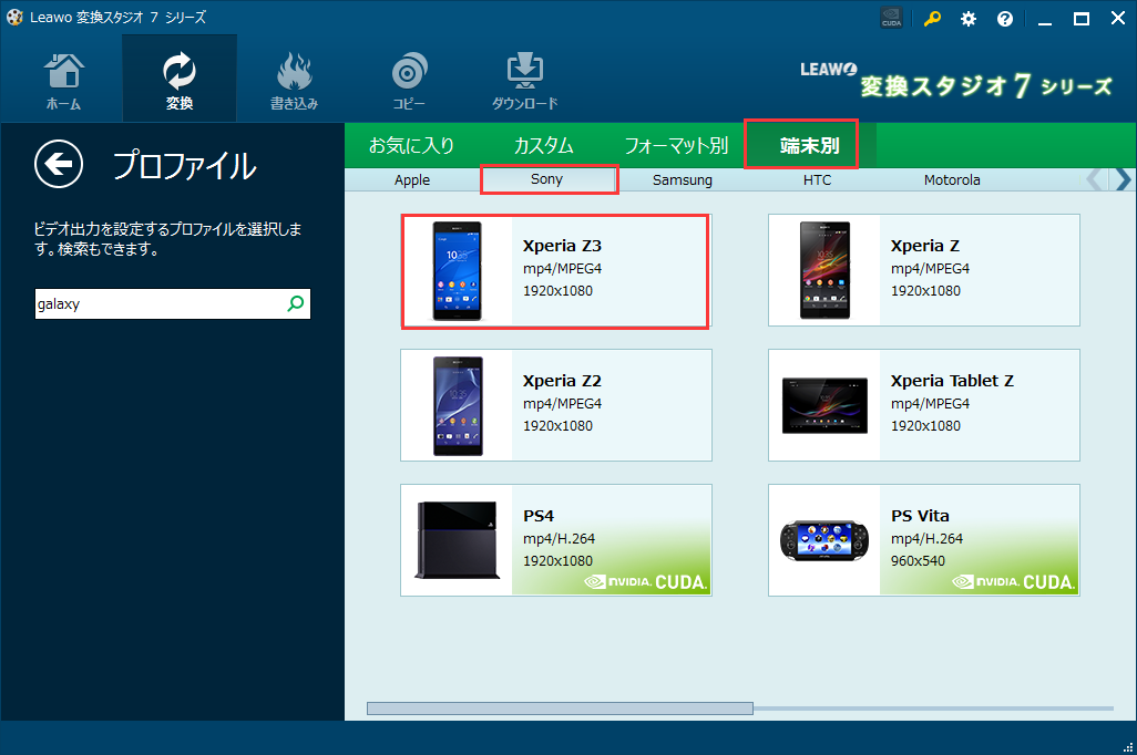 DVD Xperia Z3 取り込み,DVD Xperia 取り込み