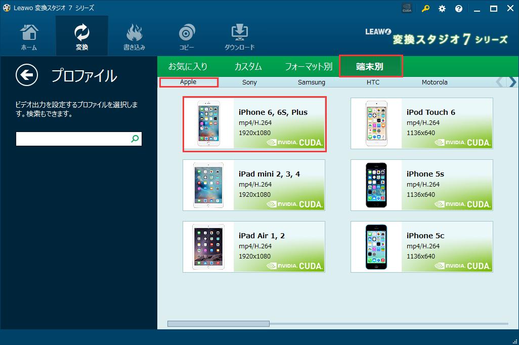 変換スタジオ7シリーズ,flv iPhone 変換,flv iPad 変換, flv iPod 変換, flv mp4 変換,iPhoneに変換
