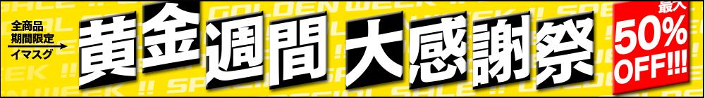 2017年GWキャンペーン