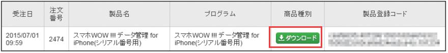 スマホWOW 登録,製品ダウンロード