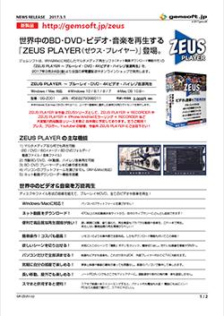 世界中のBD・DVD・ビデオ・音楽を再生する「ZEUS PLAYER」登場 2017年3月24日