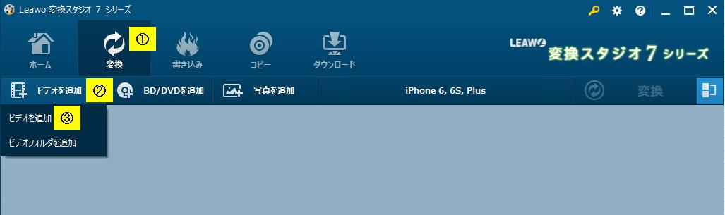 ,変換スタジオ7 4K変換 ビデオの追加,iPhone7 4K 変換