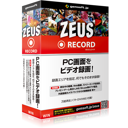 GG-Z002 ZEUS RECORD PC画面をそのまま録画 製品ボックスイメージ
