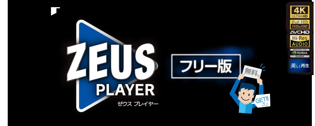 ZEUS PLAYER 世界中のビデオ&音楽を万能再生するソフトのフリー版を無償ご提供中!