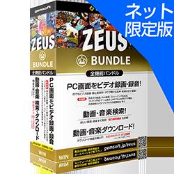 ZEUS BUNDLE ネット限定版