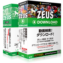 ZEUS DOWNLOAD DOWNLOAD LITE パッケージ