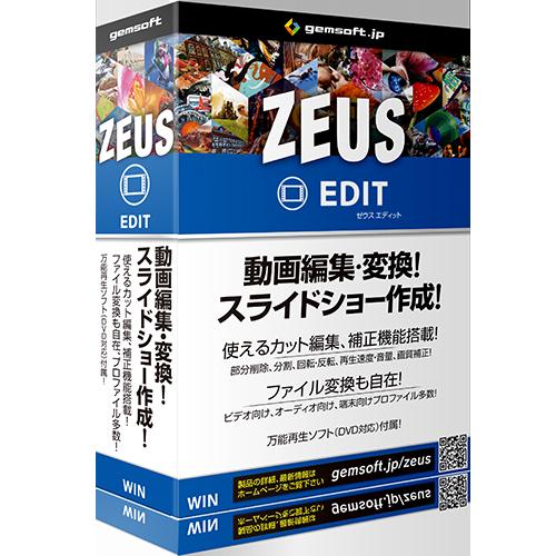 GG-Z010 ZEUS EDIT 動画編集 動画変換 スライドショー作成 製品ボックスイメージ