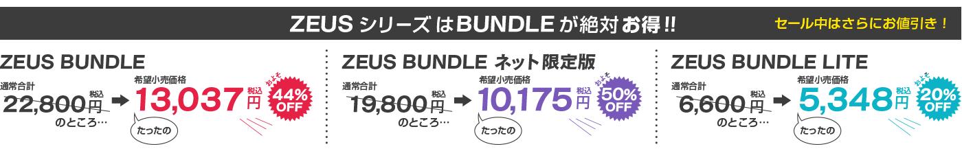 ZEUS シリーズは BUNDLE 製品がお得