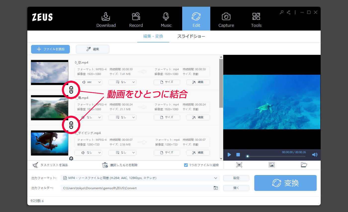 ZEUS EDIT の操作画面例 編集機能 動画を結合する