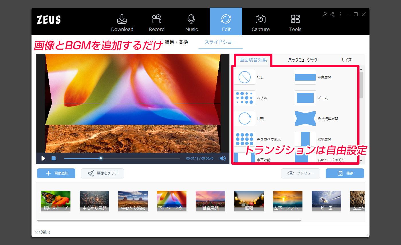 ZEUS EDIT の操作画面例 スライドショー機能 画像とBGMを用意するだけでスライドショーは簡単