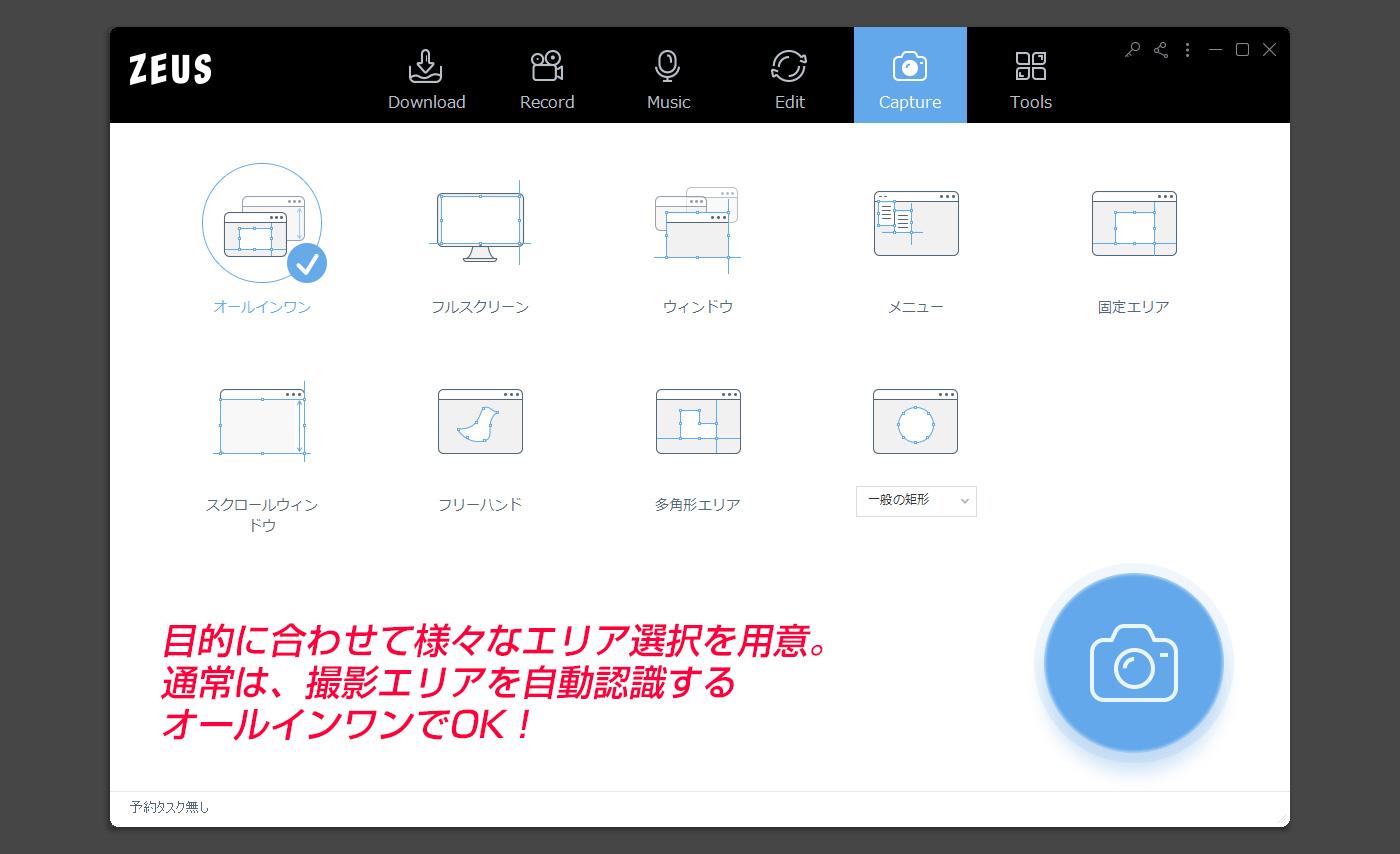 ZEUS CAPTURE の操作画面例 撮影エリアの選択方法別に 9つの撮影モードを搭載