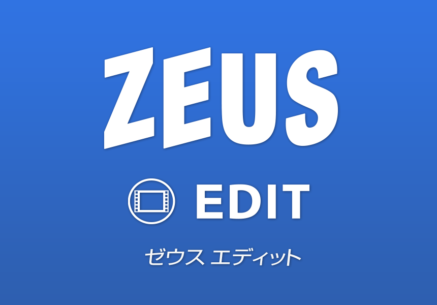 ZEUS EDIT ゼウス エディット ZEUSシリーズに最適な 動画編集 動画変換機能を提供 本格派のスライドショー作成機能も LITE版もあります