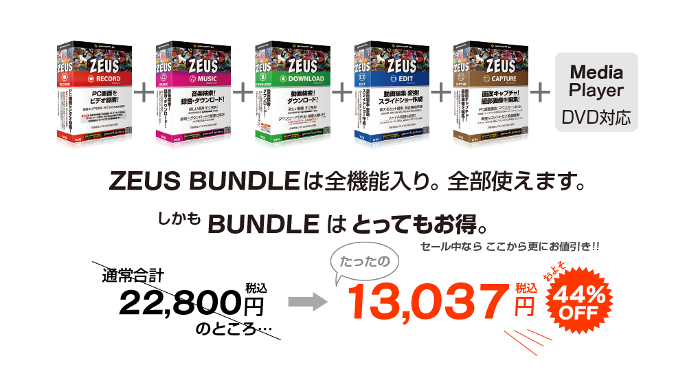 ZEUS BUNDLE は全機能入り、全部使えます。しかも BUNDLE はとってもお得。通常合計24700円(税込)のところ、なんと12800円(税込) の44%OFF しかもセール中ならここから更にお値引き