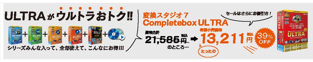 変換スタジオ7 シリーズは ULTRA がウルトラおトク!!