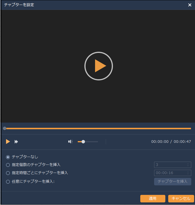 video to bd/dvd x , チャプター画面