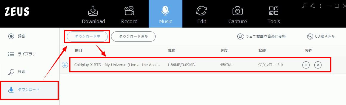 download my universe music mp3, ダウンロード状況 確認