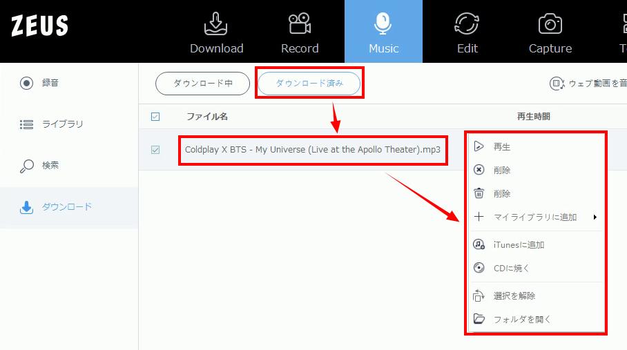 download my universe music mp3, 再生