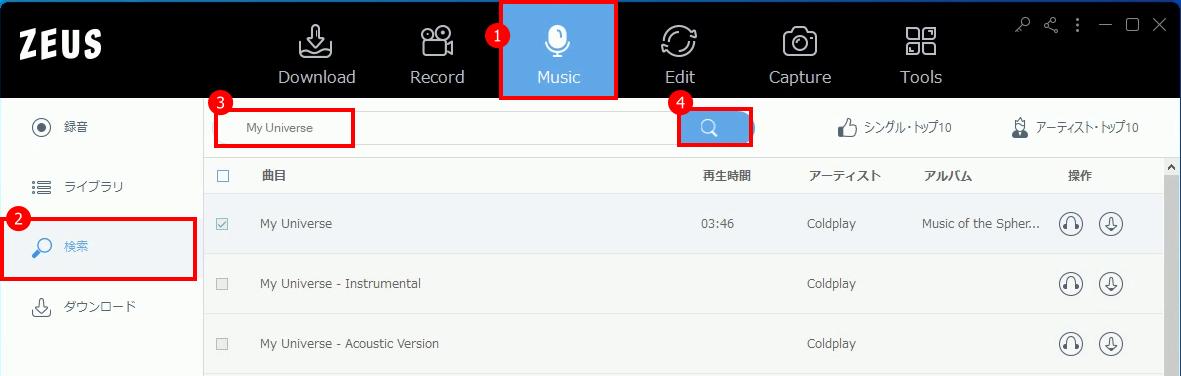 download my universe music mp3, 検索