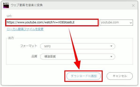 music-youtube-mp3変換-URLペースト.png