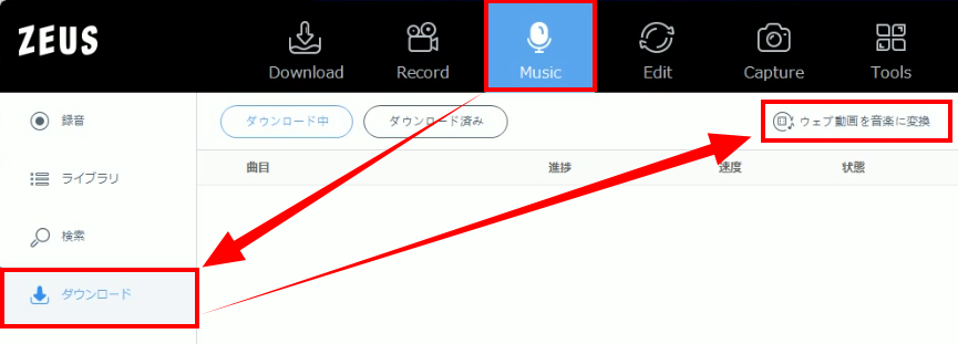 ボカロP ボーカロイド 音楽ダウンロード YouTube 音楽変換