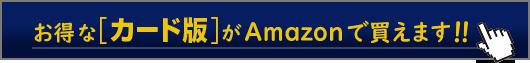 ZEUSをECOパッケージでお得なカード版でAmazonで買う