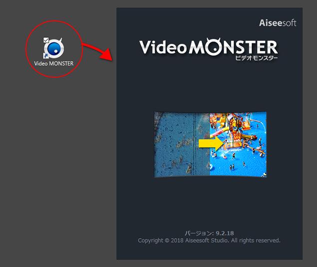 Video MONSTER のアイコンをクリックして 製品を起動します