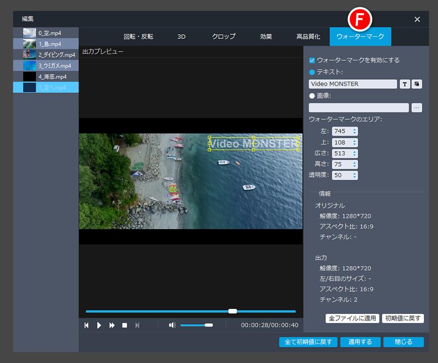 Video MONSTER